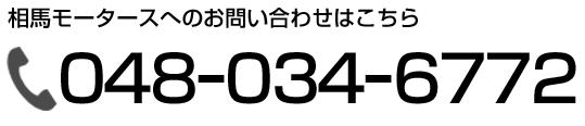 048-034-6772